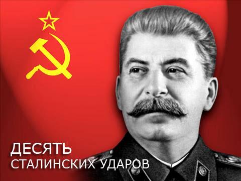 Картинки по запросу Десять Сталинских ударов