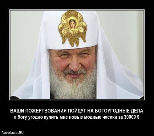Revolucia.RU :: Патриарх культ наживы height=440