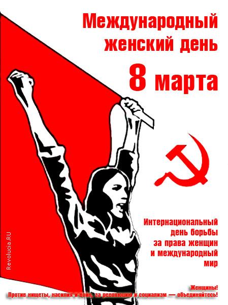 http://revolucia.ru/otkrytka_8_marta.jpg