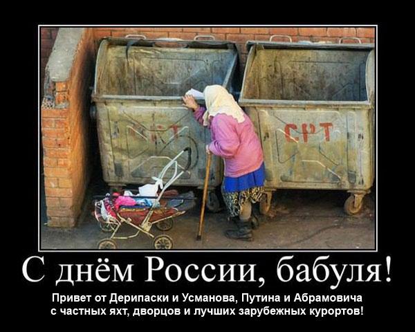 12 июня - с днем России бабуля :: Революция.РУ